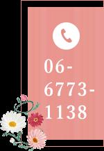 TEL:06-6773-1138